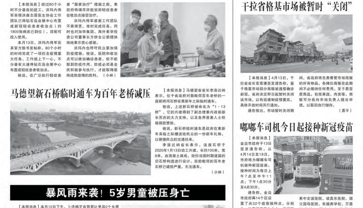 《柬华日报》第7175期2