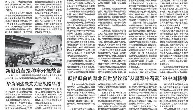 《柬华日报》第7175期6