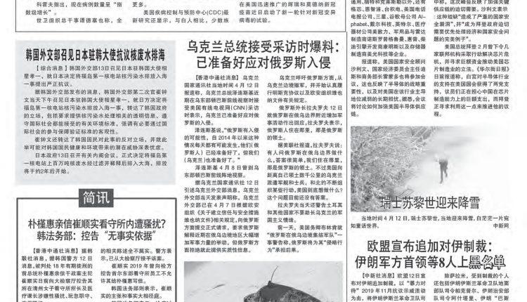 《柬华日报》第7175期7
