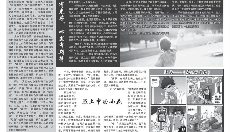 《柬华日报》第7175期8