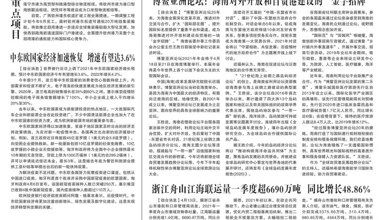 《柬华日报》第7175期9