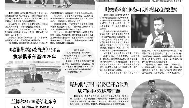 《柬华日报》第7175期11