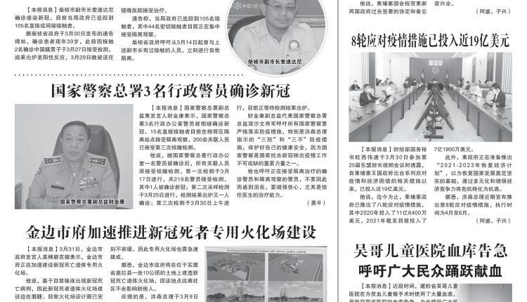 《柬华日报》第7162期2