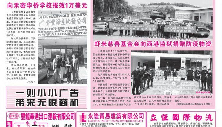 《柬华日报》第7162期3