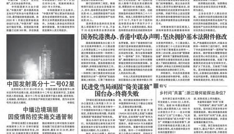 《柬华日报》第7162期6