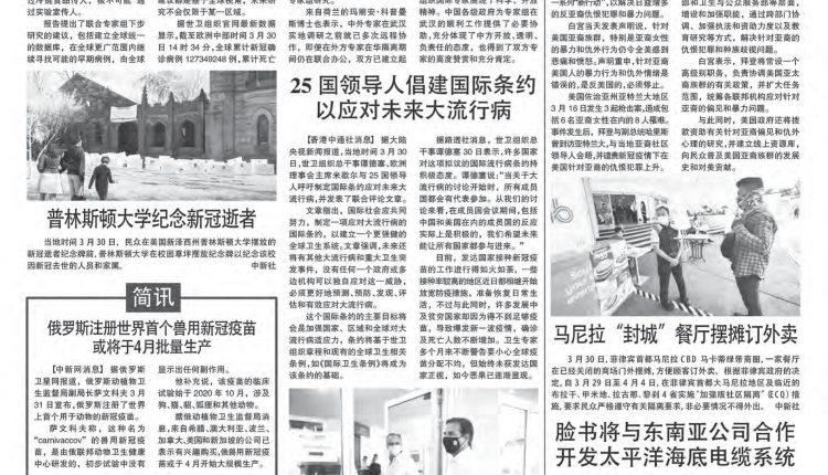 《柬华日报》第7162期7