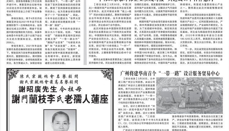 《柬华日报》第7162期8