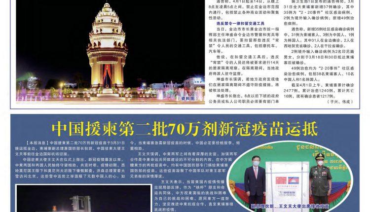 《柬华日报》第7163期