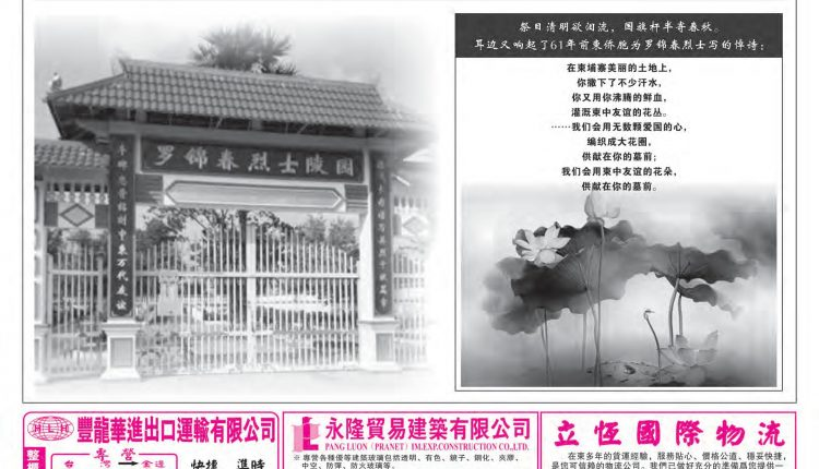 《柬华日报》第7163期3
