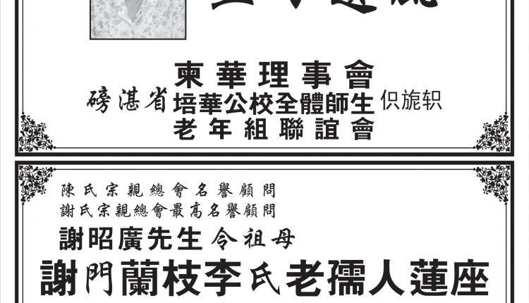 《柬华日报》第7163期5