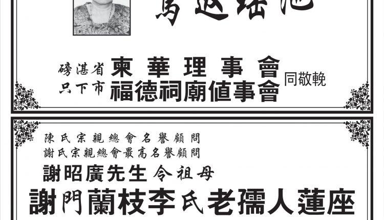 《柬华日报》第7163期6