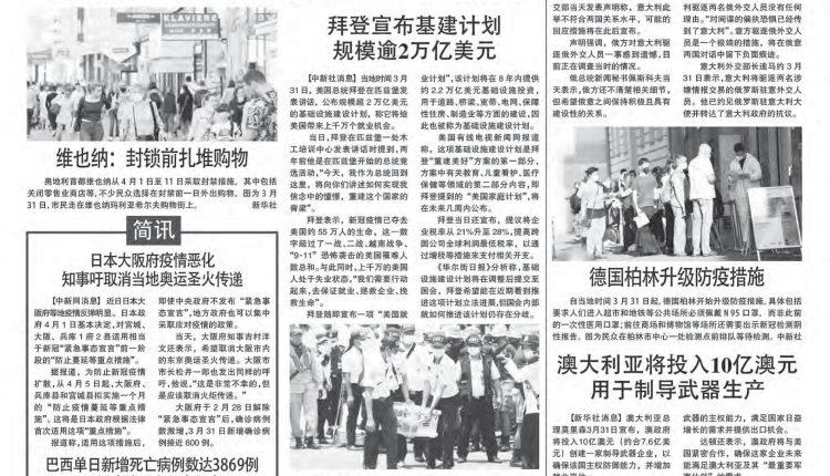 《柬华日报》第7163期7
