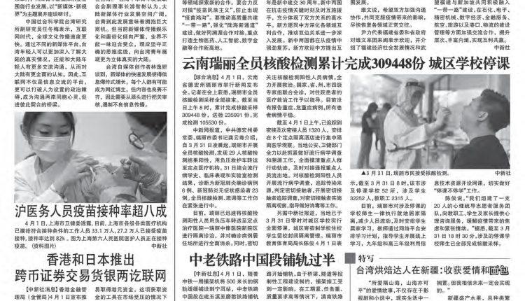 《柬华日报》第7163期8