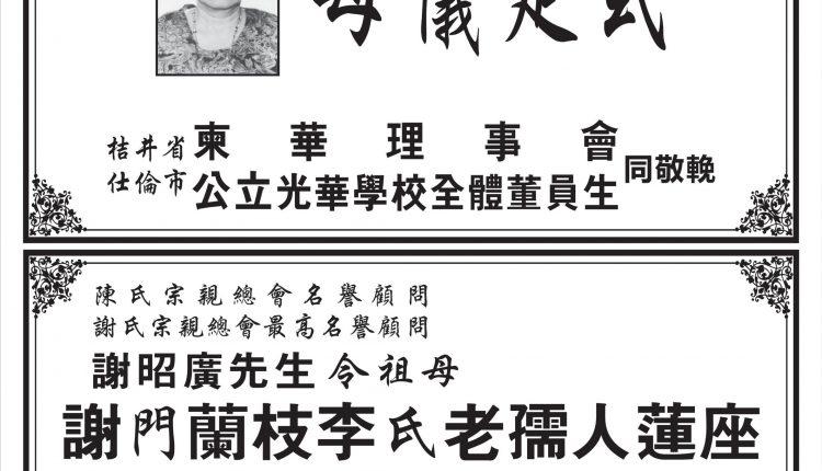 《柬华日报》第7163期9