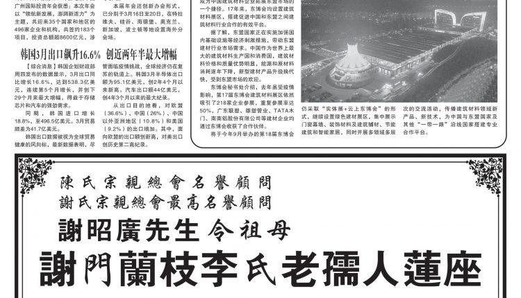 《柬华日报》第7163期10