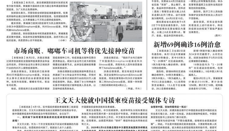 《柬华日报》第7164期2