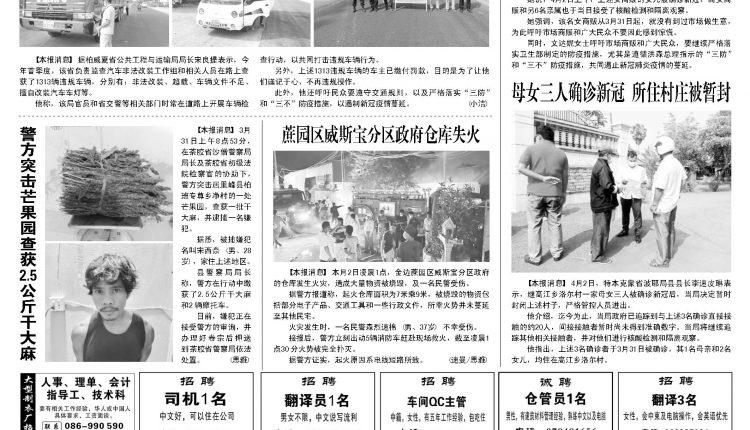 《柬华日报》第7164期4