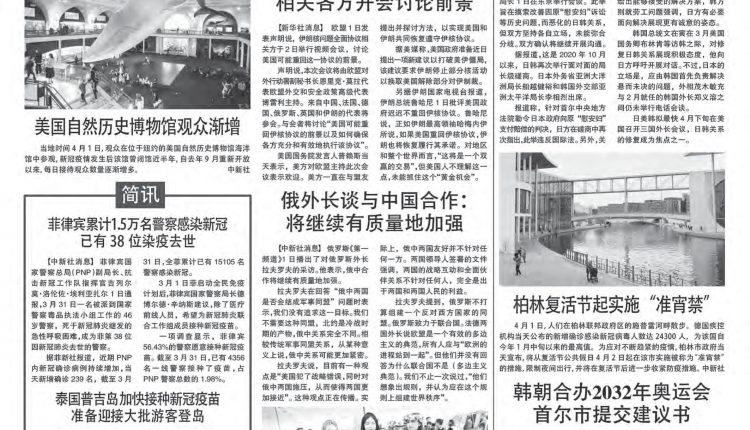 《柬华日报》第7164期7