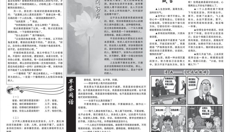 《柬华日报》第7164期8