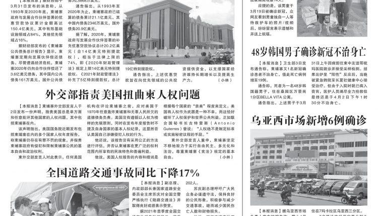 《柬华日报》第7165期2