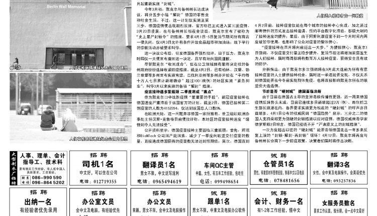 《柬华日报》第7165期4