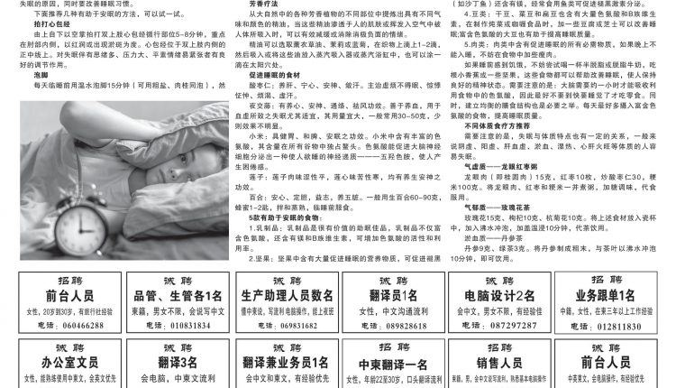 《柬华日报》第7165期5