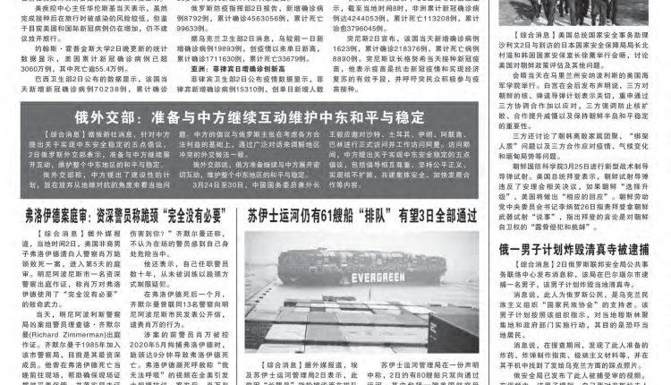 《柬华日报》第7165期7