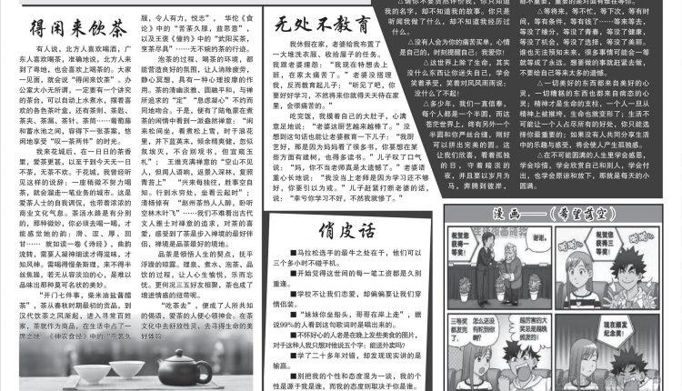 《柬华日报》第7165期8
