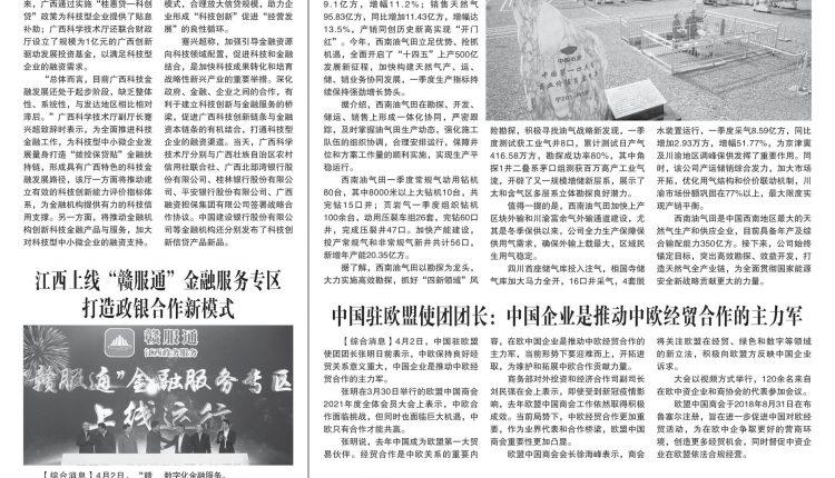 《柬华日报》第7165期9