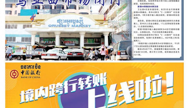 《柬华日报》第7166期