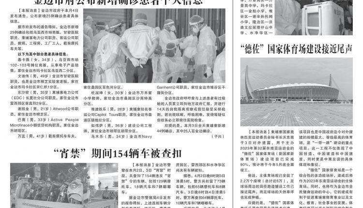 《柬华日报》第7166期2
