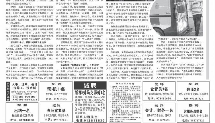 《柬华日报》第7166期4