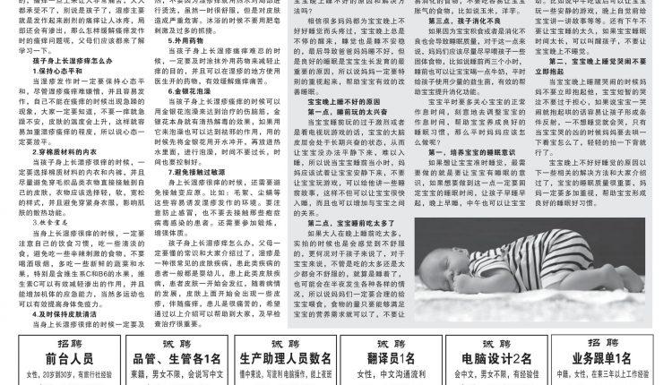 《柬华日报》第7166期5