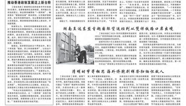 《柬华日报》第7166期6