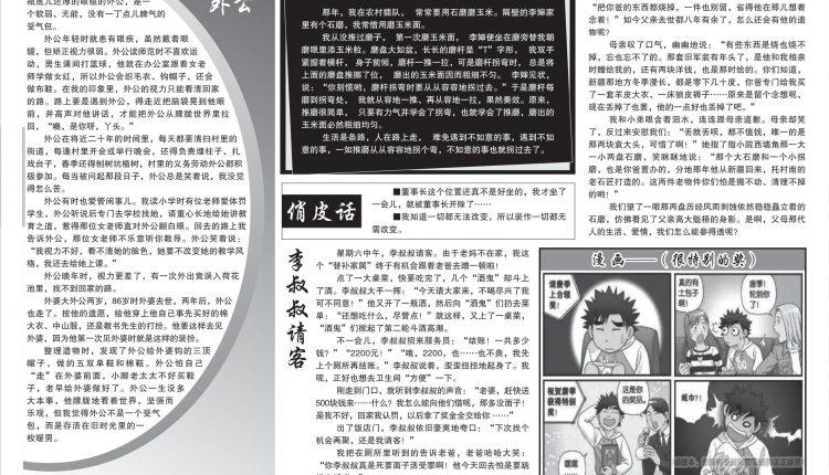 《柬华日报》第7166期8