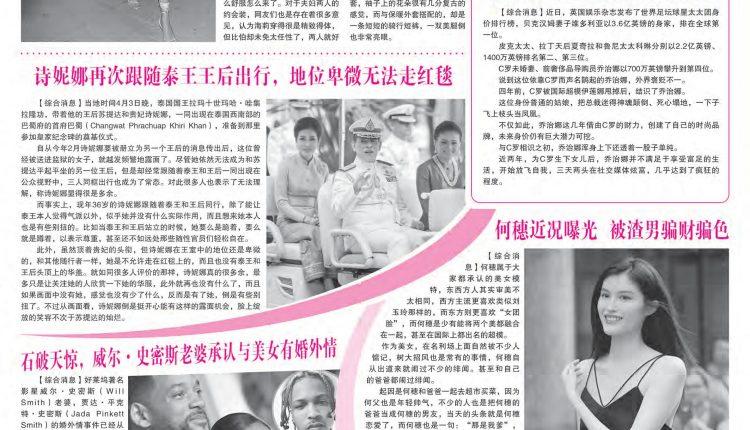 《柬华日报》第7166期10
