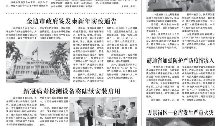 《柬华日报》第7167期2