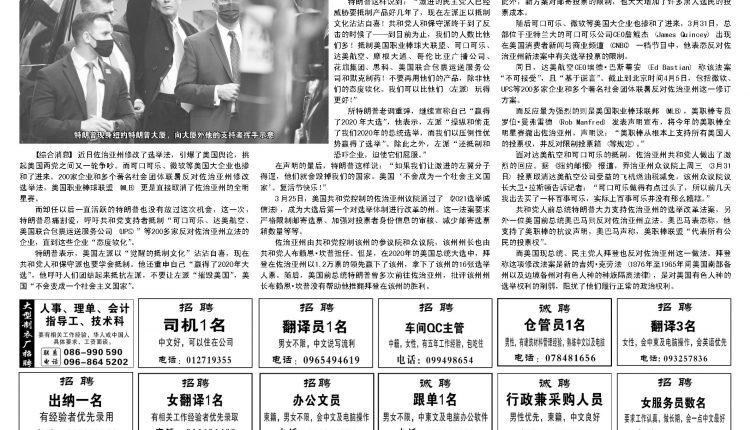 《柬华日报》第7167期4
