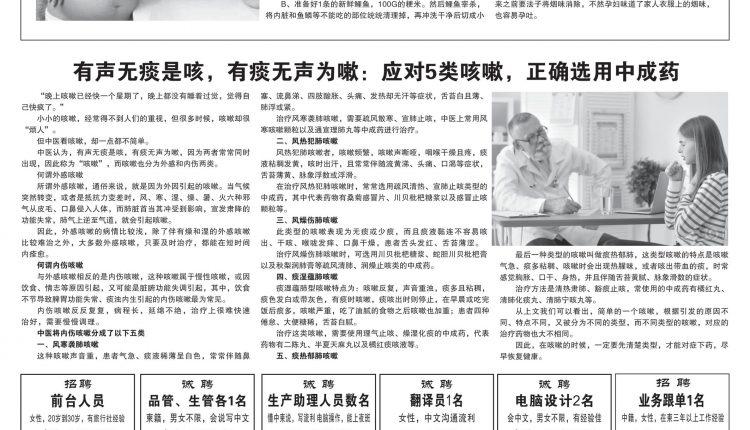 《柬华日报》第7167期5