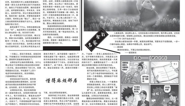 《柬华日报》第7167期8