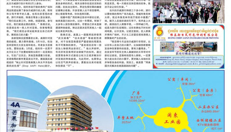 《柬华日报》第7167期12