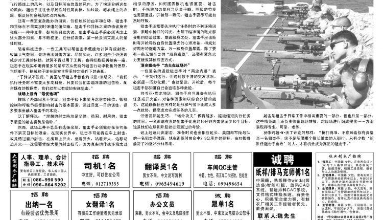 《柬华日报》第7168期4
