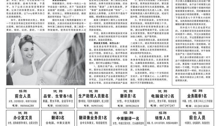 《柬华日报》第7168期5