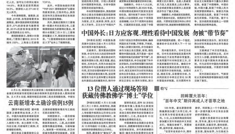 《柬华日报》第7168期6