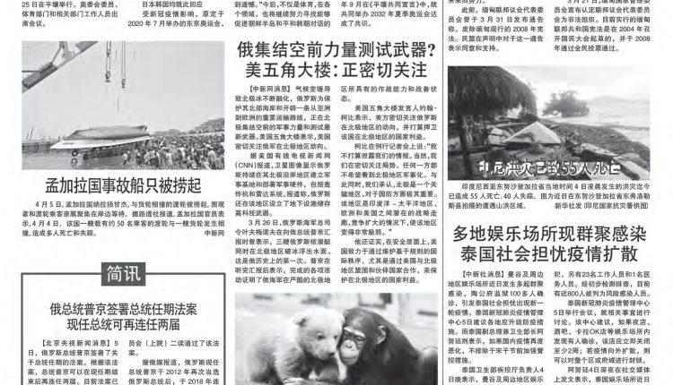 《柬华日报》第7168期7