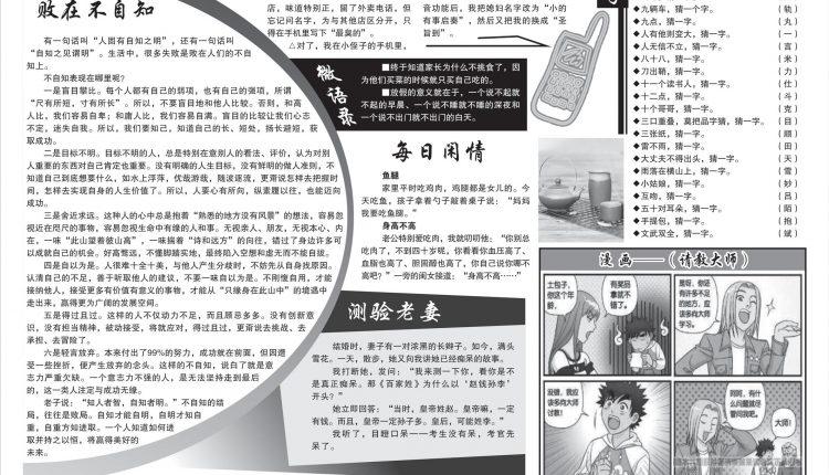 《柬华日报》第7168期8