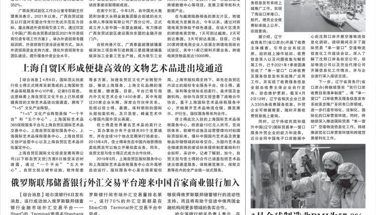 《柬华日报》第7168期9