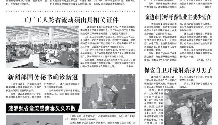 《柬华日报》第7169期2