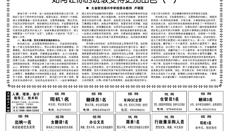 《柬华日报》第7169期4