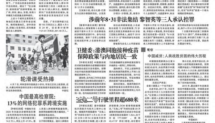 《柬华日报》第7169期6